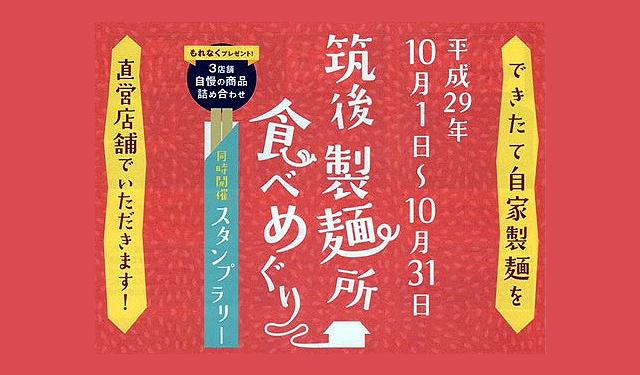 「筑後製麺所食べめぐり」10月1日~31日