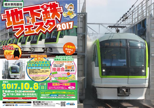 橋本車両基地「地下鉄フェスタ2017」開催
