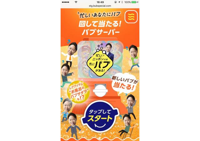 博多駅メインコンコースに『巨大バブサーバー』登場!