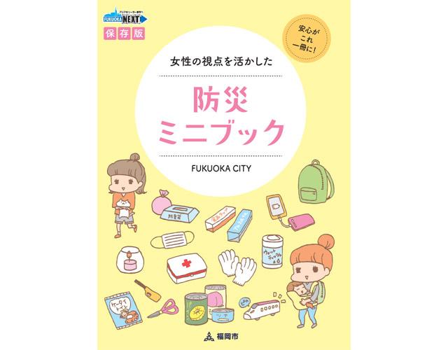 福岡市が『女性の視点を活かした防災ミニブック』作成