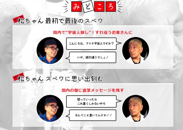 FBS「福岡人志、」松本人志さんが最初で最後のスペースワールドで遊ぶ