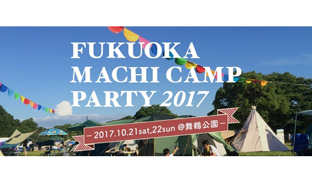 「FUKUOKA MACHI CAMP PARTY」でライブやナイトシアター開催