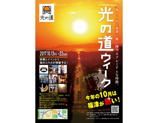 宮地嶽神社(福津市)「光の道ウィーク」10月13日~22日