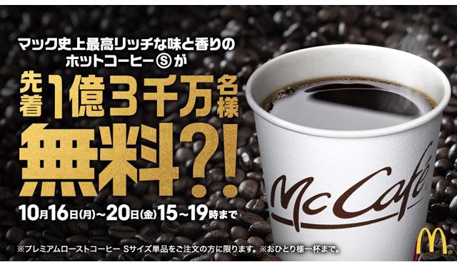 太っ腹企画!マックが先着1億3千万名に「ホットコーヒーS」を無料提供へ