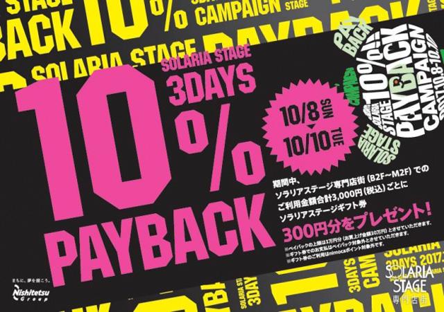 ソラリアステージ初開催!『10% PAYBACK 3DAYS!!!』