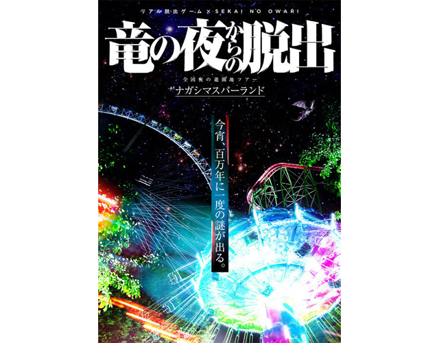 リアル脱出ゲーム × SEKAI NO OWARI「竜の夜からの脱出」