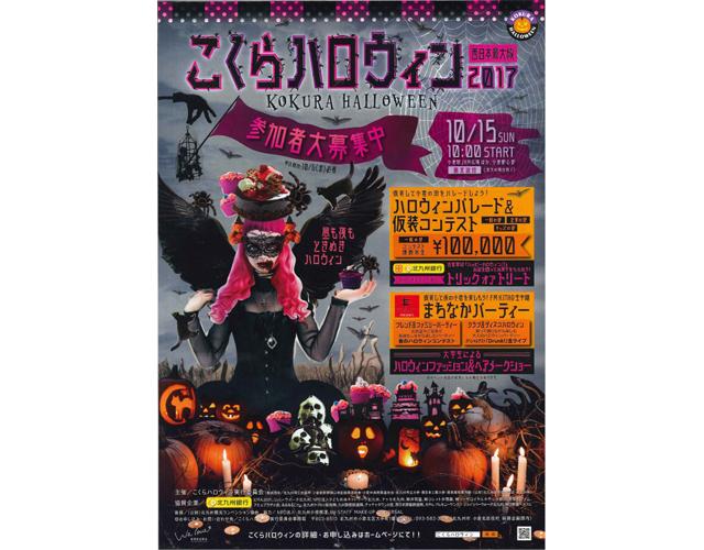 西日本最大「こくらハロウィン2017」10月15日