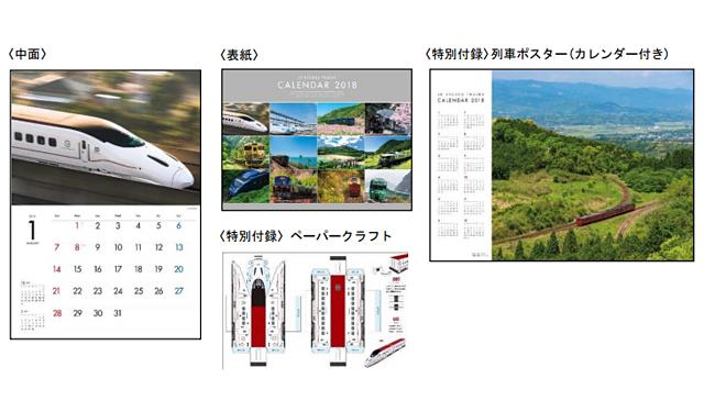 今年は2大付録付き!『JR九州列車カレンダー』発売開始