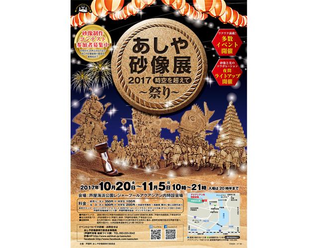 「あしや砂像展2017」10月20日~11月5日