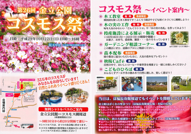 自然とふれあうイベント盛りだくさん「第26回金立公園コスモス祭」