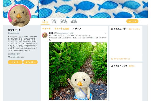 東京トガリちゃんが「ふくおか」を勉強、SNSで話題に