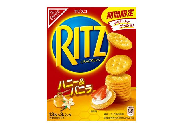 大人のデザートクラッカー『リッツ ハニー&バニラ』日本限定発売