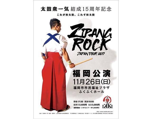 これが和太鼓!これぞ和太鼓!「太鼓衆一気」が結成15周年記念公演で福岡上陸
