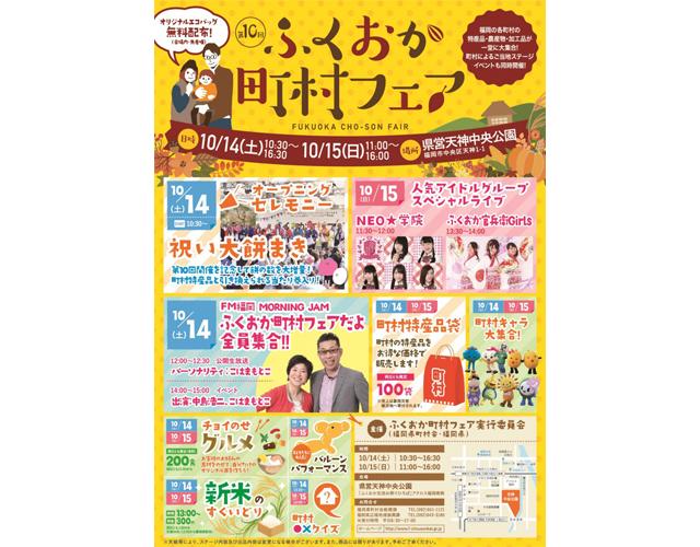 天神中央公園「第10回 ふくおか町村フェア」10月14日~15日