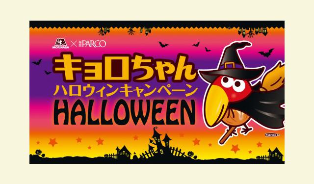 福岡パルコ×森永製菓 『キョロちゃんハロウィンキャンペーン』