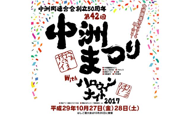 「第42回 中洲まつり with ハロウィンナイト2017」開催へ