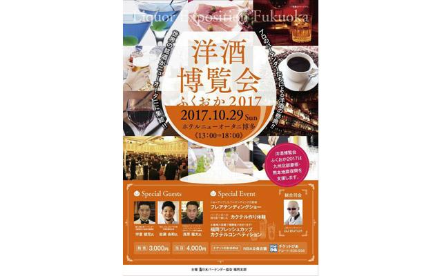 世界の銘酒が集結!『洋酒博覧会ふくおか2017』開催