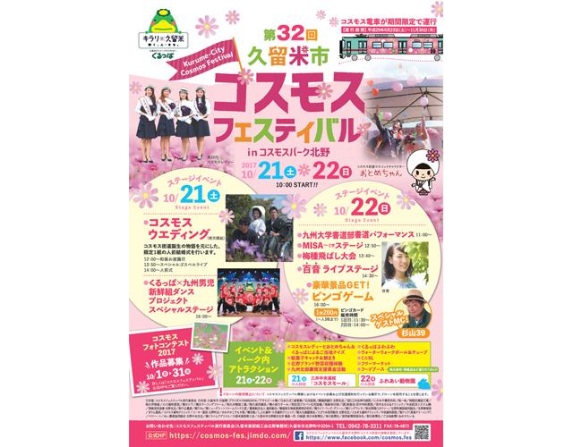 「第32回久留米市コスモスフェスティバル」10月21日~22日