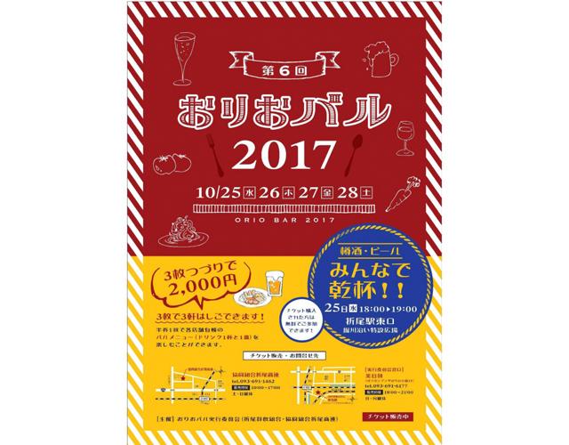 「第6回 おりおバル 2017」10月25日~28日