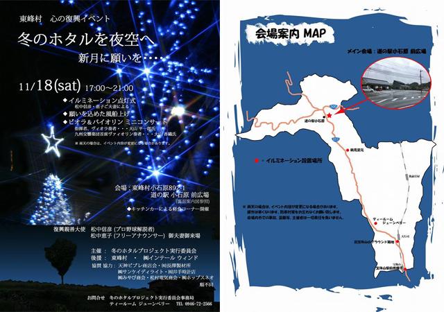 東峰村 心の復興イベント「冬のホタルを夜空へ」