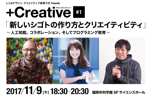 福岡市科学館「新しいシゴトの作り方とクリエイティビティ」