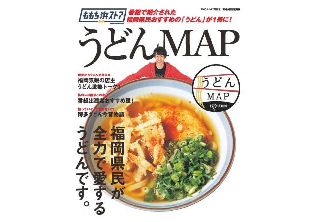 ももち浜ストア内の名物コーナー『うどん MAP』がついに1冊の本になって発売へ