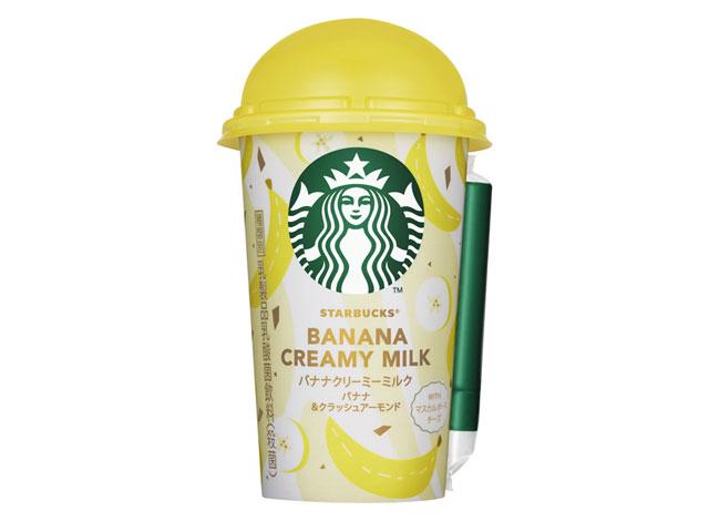 『スターバックス® バナナクリーミーミルク バナナ&クラッシュアーモンド』コンビニ限定発売へ