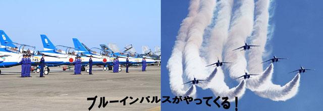 ブルーインパルスがやってくる!『築城基地航空祭』開催へ