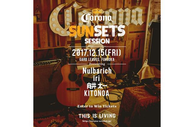 音楽とサンセットを仲間と楽しむセッションが福岡で開催!