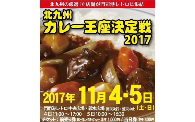 門司港レトロ中央広場「北九州カレー王座決定戦」