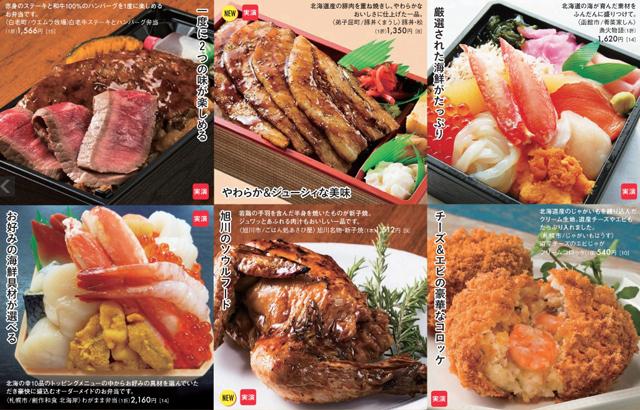 岩田屋「北海道の物産と観光展」10月25日~30日