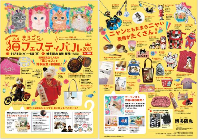 博多阪急初開催「猫まるごとフェスティバル2017」