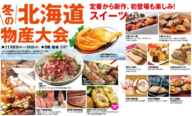 博多阪急「冬の北海道物産大会」北の大地から総勢約50店舗以上