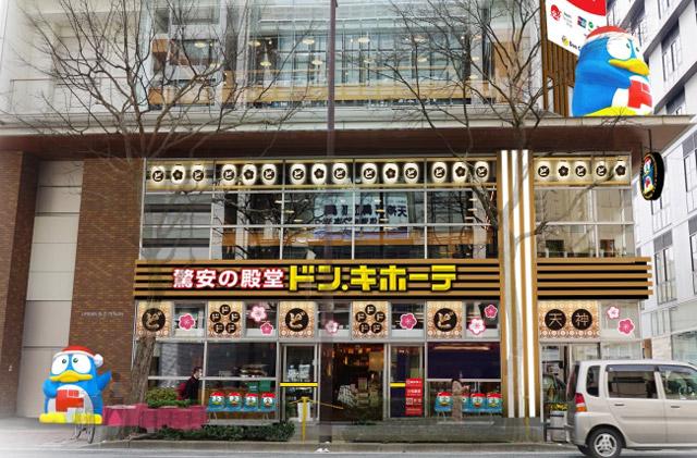 『ドン・キホーテ福岡天神本店』11月17日オープン