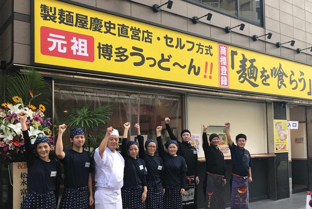 ラーメンでもうどんでもない、元祖博多うっど~ん『麺を喰らう』オープン