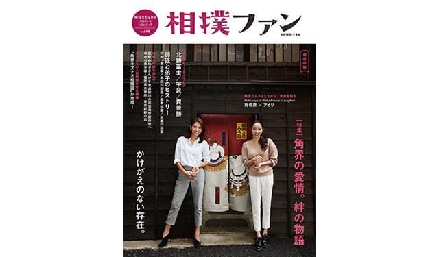 いよいよ九州場所!『相撲ファンVol.6』発売決定