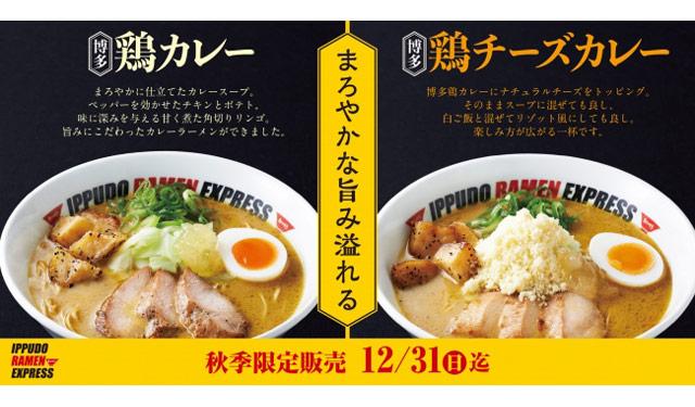 一風堂のラーメンエクスプレスで「博多鶏カレー」と「博多鶏チーズカレー」期間限定発売へ
