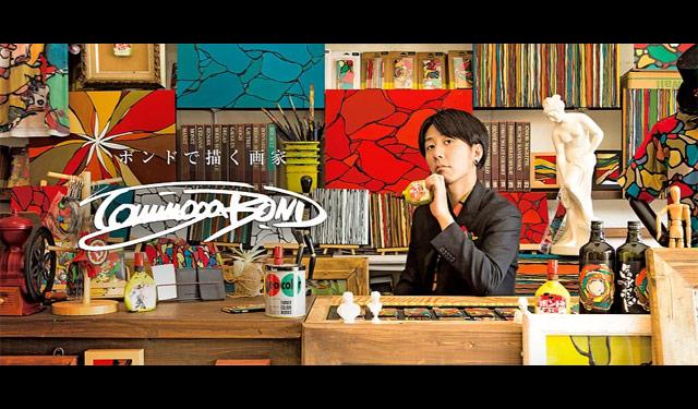 イオンモール福岡で地元出身の画家・冨永ボンドさんの個展開催へ