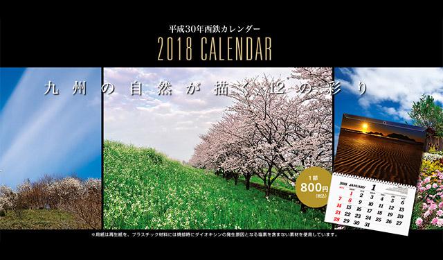 『2018年 西鉄カレンダー』発売開始へ