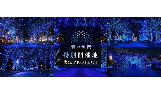 福岡開催へ投票を!『青の洞窟 特別開催地決定PROJECT』スタート