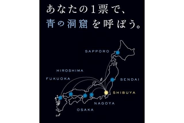 福岡にも呼べ!『青の洞窟 特別開催地決定PROJECT』スタート