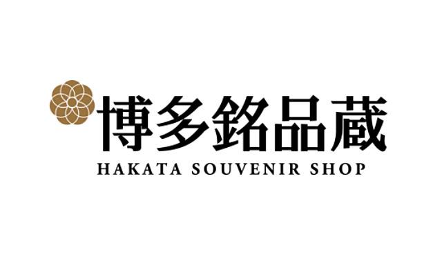 『博多銘品蔵 筑紫口店』11月22日(水)オープン