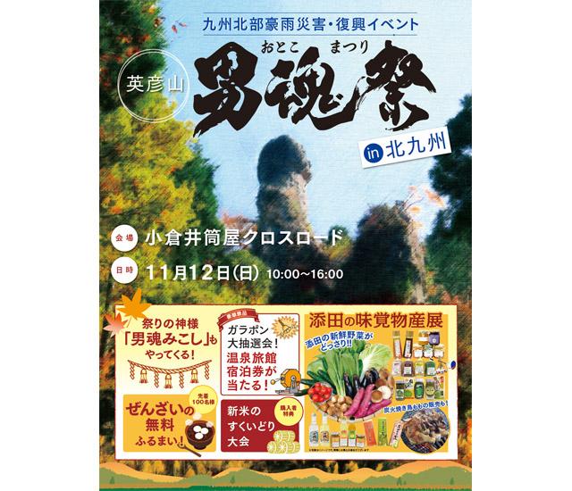 九州北部豪雨災害・復興イベント『英彦山 男魂祭 in 北九州』開催