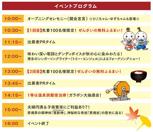 九州北部豪雨災害・復興イベント『英彦山男魂祭 in 北九州』開催決定!