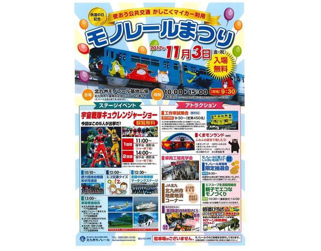 鉄道の日記念「モノレールまつり」11月3日開催