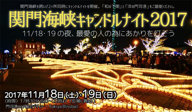 「関門海峡キャンドルナイト2017」11月18日~19日開催