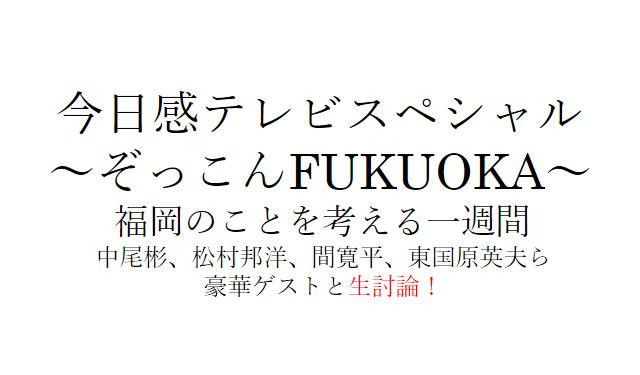 豪華なゲストが登場!RKB『今日感テレビスペシャルウィーク』放送