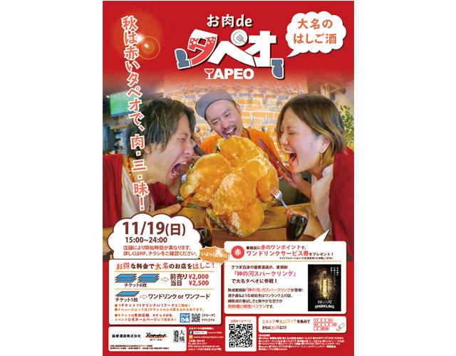 秋の大名タペオ「お肉 de タペオ2017」11月19日開催