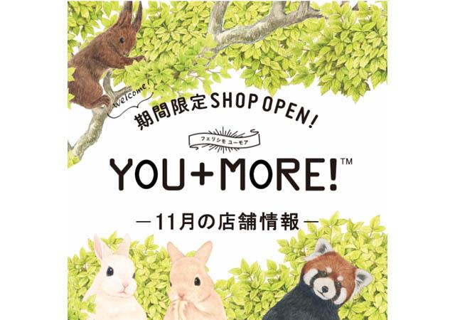 福岡パルコにフェリシモのユーモア雑貨ブランドが期間限定オープン!