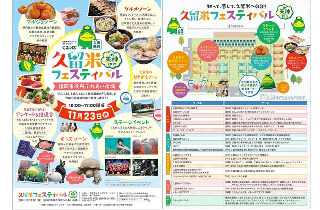 福岡市役所前広場「久留米フェスティバルin天神2017」開催